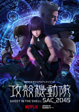 ghost_in_the_shell_sac_2045